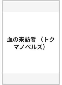 血の来訪者(TOKUMA NOVELS(トクマノベルズ))