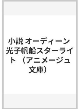小説 オーディーン 光子帆船スターライト(アニメージュ文庫)