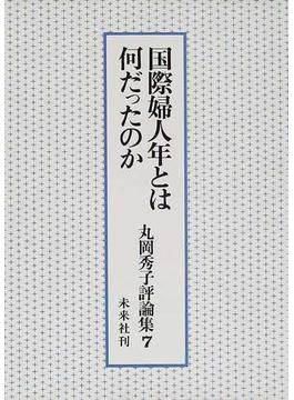 丸岡秀子評論集 7 国際婦人年とは何だったのか