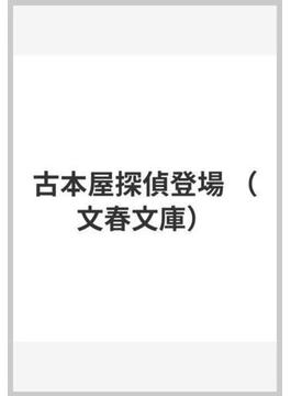 古本屋探偵登場(文春文庫)