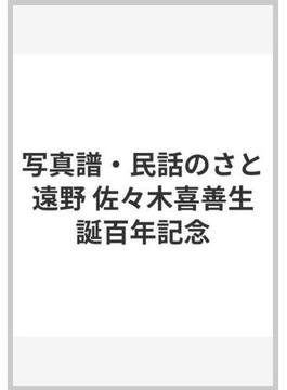 写真譜・民話のさと遠野 佐々木喜善生誕百年記念