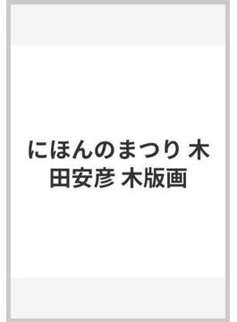 にほんのまつり 木田安彦 木版画