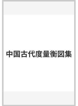 中国古代度量衡図集