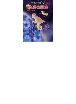 アジモフ博士の 地球の誕生