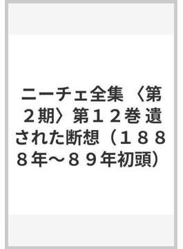 ニーチェ全集 (第2期)第12巻 遺された断想(1888年〜89年初頭)