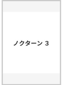 ノクターン 3