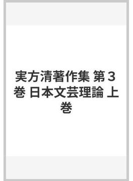 実方清著作集 第3巻 日本文芸理論 上巻