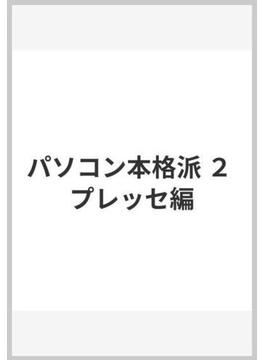 パソコン本格派 2 プレッセ編