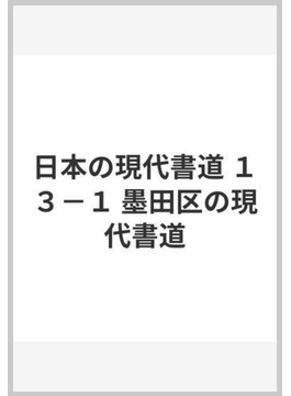 日本の現代書道 13‐1 墨田区の現代書道