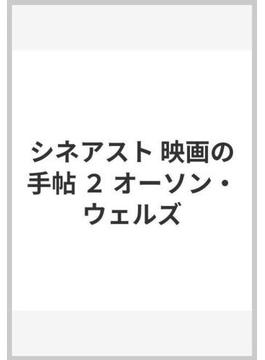 シネアスト 映画の手帖 2 オーソン・ウェルズ