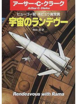 宇宙のランデヴー(ハヤカワ文庫 SF)