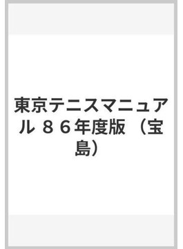 東京テニスマニュアル 86年度版