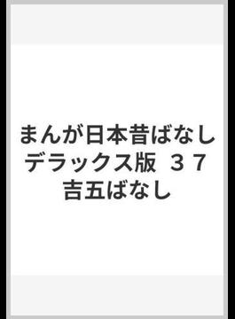 まんが日本昔ばなし デラックス版  37 吉五ばなし