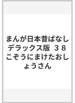 まんが日本昔ばなし デラックス版  38 こぞうにまけたおしょうさん