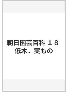 朝日園芸百科 18 低木.実もの