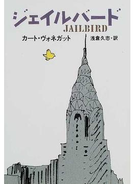 ジェイルバード(ハヤカワ文庫 SF)