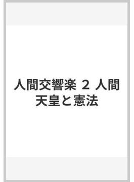 人間交響楽 2 人間天皇と憲法