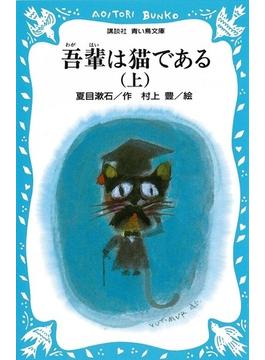 吾輩は猫である 上(講談社青い鳥文庫 )
