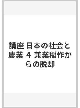 講座 日本の社会と農業 4 兼業稲作からの脱却