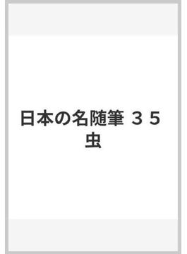 日本の名随筆 35 虫