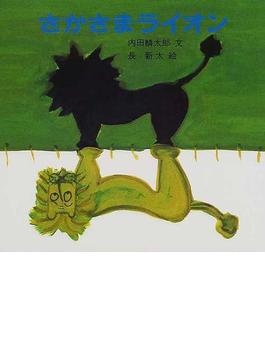 さかさまライオン