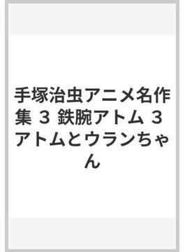 手塚治虫アニメ名作集 3 鉄腕アトム 3 アトムとウランちゃん