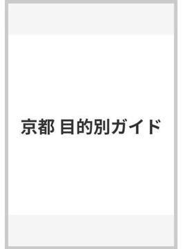京都 目的別ガイド