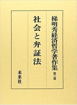 梯明秀経済哲学著作集 第3巻 社会と弁証法