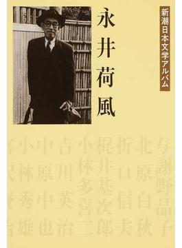 新潮日本文学アルバム 23 永井荷風
