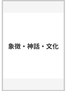 象徴・神話・文化