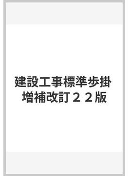 建設工事標準歩掛 増補改訂22版