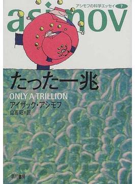 たった一兆(ハヤカワ文庫 NF)