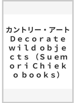 カントリー・アート Decorate wild objects