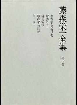 藤森栄一全集 第15巻