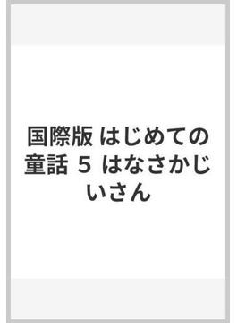 国際版 はじめての童話 5 はなさかじいさん