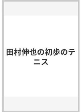田村伸也の初歩のテニス