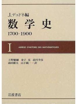 数学史 1700‐1900 1