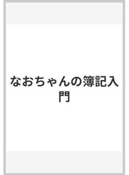 なおちゃんの 簿記入門