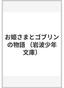お姫さまとゴブリンの物語(岩波少年文庫)