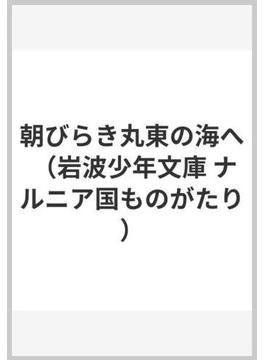 朝びらき丸東の海へ(岩波少年文庫)