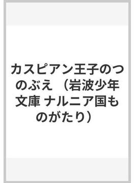 カスピアン王子のつのぶえ(岩波少年文庫)