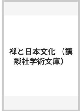 禅と日本文化(講談社学術文庫)