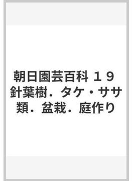 朝日園芸百科 19 針葉樹.タケ・ササ類.盆栽.庭作り