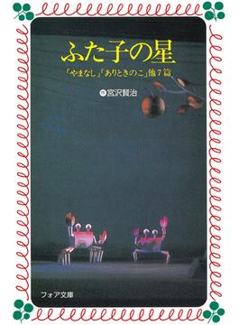 ふた子の星(フォア文庫)