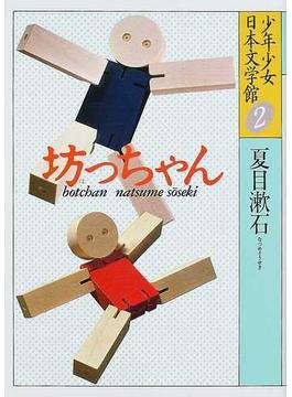 少年少女日本文学館 2 坊っちゃん