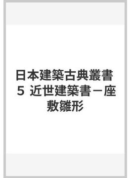 日本建築古典叢書 5 近世建築書−座敷雛形