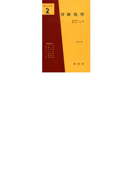 分析化学 改訂版