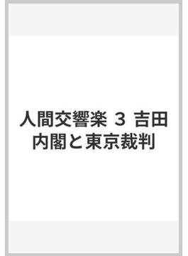 人間交響楽 3 吉田内閣と東京裁判