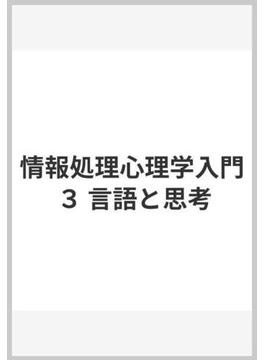 情報処理心理学入門 3 言語と思考