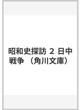 昭和史探訪 2 日中戦争(角川文庫)